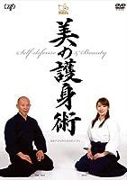 セルフ・ディフェンス&ビューティー 美の護身術 [DVD]