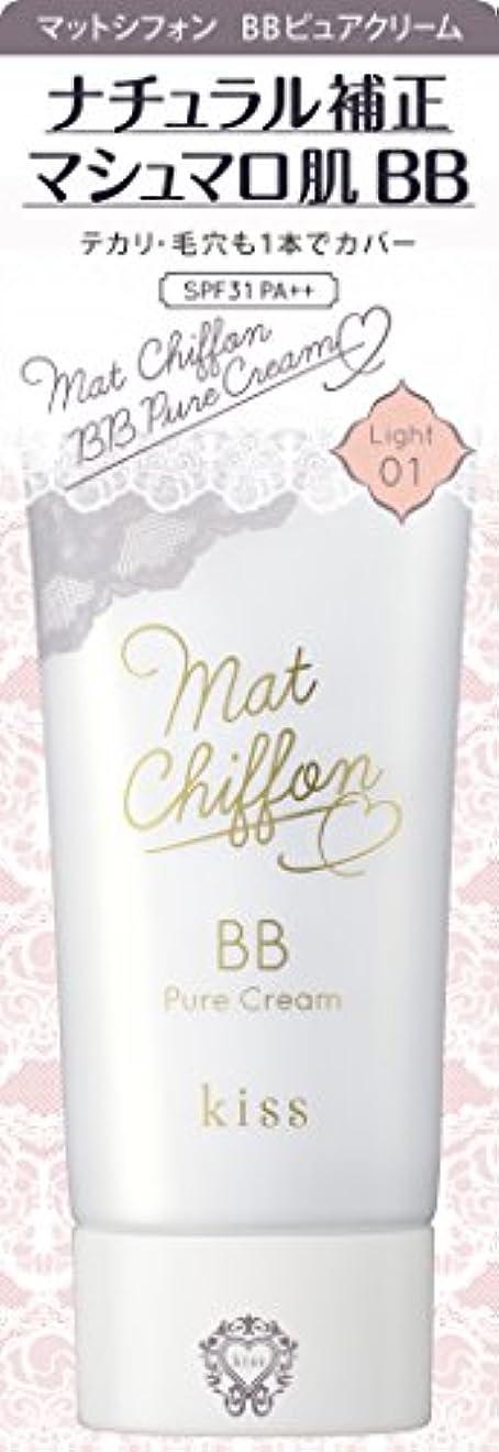 の間でふりをする薄めるキス マットシフォンBBピュアクリーム01 ライト 30g