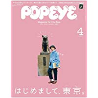 POPEYE(ポパイ) 2018年 4月号 [はじめまして、東京。 別冊付録:二〇一八年の東京 味な店]