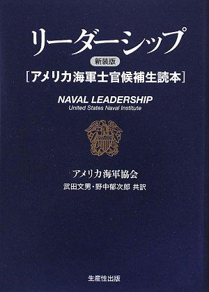 リーダーシップ 新装版―アメリカ海軍士官候補生読本の詳細を見る