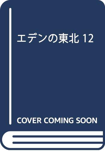 エデンの東北 12 (バンブーコミックス)