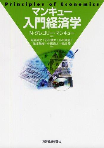 マンキュー入門経済学の詳細を見る
