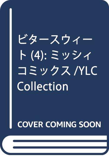 ビタースウィート(4): ミッシィコミックス/YLC Collection