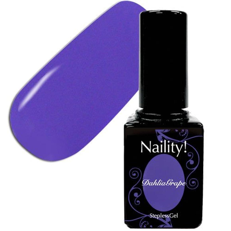 Naility! ステップレスジェル 149 ダリアグレープ 7g