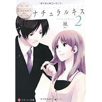 ナチュラルキス 2―Sahoko & Keishi (エタニティ文庫 エタニティブックス Blanc)