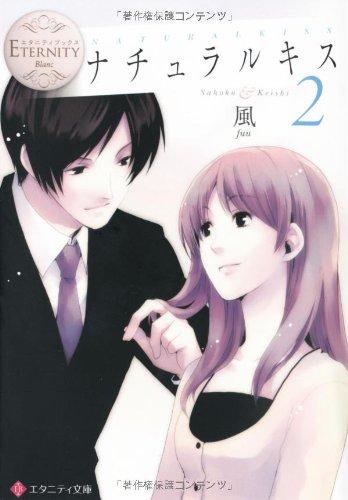 ナチュラルキス 2―Sahoko & Keishi (エタニティ文庫 エタニティブックス Blanc)の詳細を見る