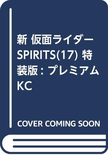 新 仮面ライダーSPIRITS(17)特装版 (プレミアムKC 月刊少年マガジン)