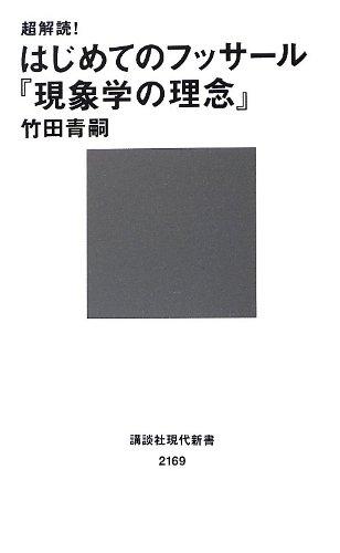 超解読! はじめてのフッサール『現象学の理念』 (講談社現代新書)の詳細を見る