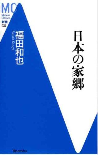 日本の家郷 (洋泉社MC新書)の詳細を見る