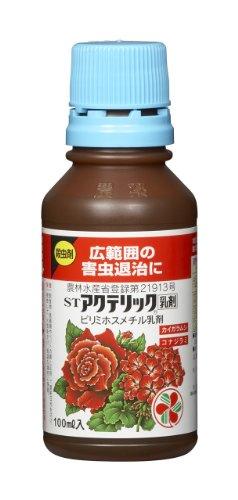 アクテリック 乳剤(100mL)