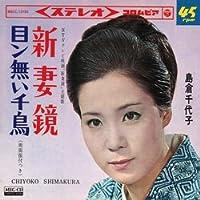 新妻鏡 (MEG-CD)