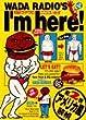 和田ラヂヲのここにいます (第2巻) (Young jump comics)