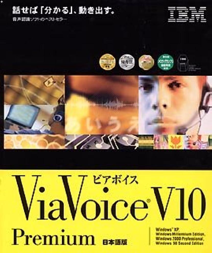 話をする安いです鷹ViaVoice for Windows Premium V10 日本語版