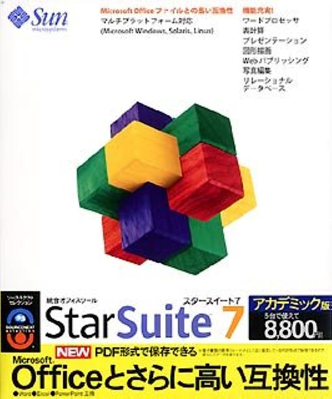 ドリル浸したコントロールSOURCENEXT selection StarSuite 7 アカデミック版
