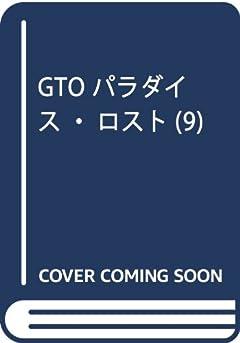 GTO パラダイス・ロストの最新刊