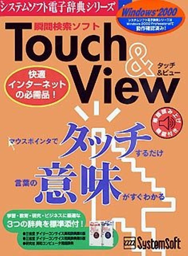 意欲生き物ビールTouch & View