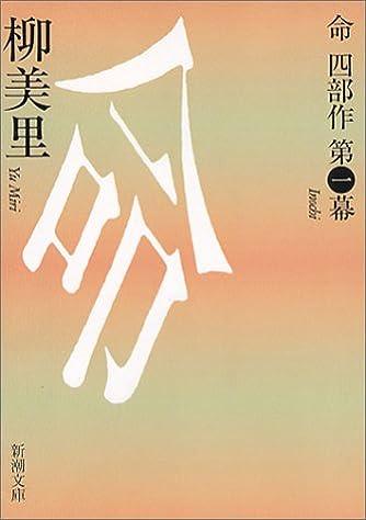 命 (新潮文庫)