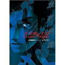 真・女神転生3‐NOCTURNE TRPG 東京受胎 (ジャイブTRPGシリーズ)