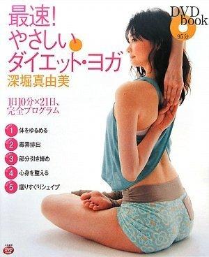DVDbook 最速! やさしいダイエット・ヨガ 1日10分×21日、完全プログラム(DVD付)の詳細を見る