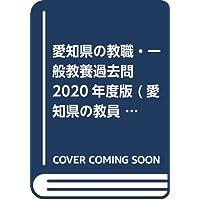 愛知県の教職・一般教養過去問 2020年度版 (愛知県の教員採用試験「過去問」シリーズ)