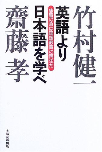 英語より日本語を学べ―焦眉の急は国語教育の再生だの詳細を見る