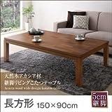 インテリア お洒落 こたつテーブル 長方形(150×90cm)天然木アカシア材継脚リビングこたつテーブル