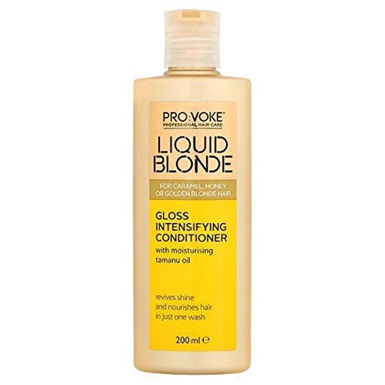 割り込み発生するクール[Pro:Voke] プロ:Voke液体ブロンド強烈な輝きコンディショナー - PRO:VOKE Liquid Blonde Intense Shine Conditioner [並行輸入品]