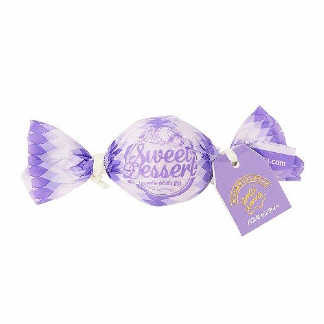 ブラザータバコ風刺アマイワナ バスキャンディー 1粒 ラベンダー畑の恵み