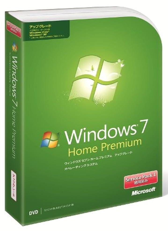 ボーカル暗いフック【旧商品】Microsoft Windows 7 Home Premium アップグレード版 Service Pack 1 適用済み