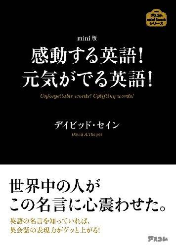 mini版 感動する英語!元気がでる英語! (アスコムminibookシリーズ)の詳細を見る