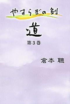 やすらぎの刻 ~道~ 第3巻