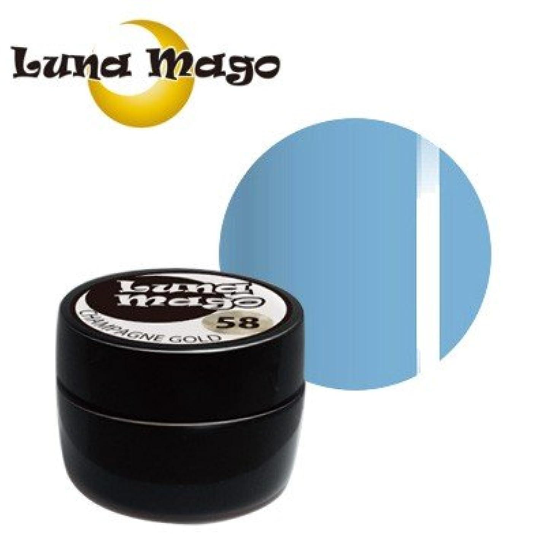 計画ボア中性Luna Mago カラージェル 5g 041 スカイ