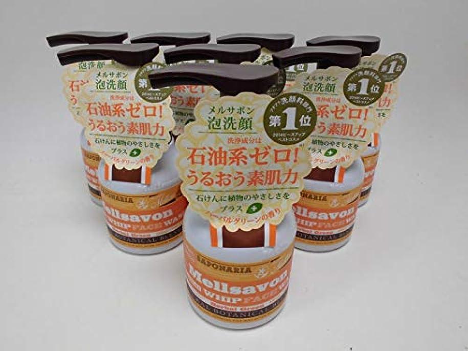 トロリー肉の廃棄【8個セット】メルサボン 泡洗顔料 ハーバルグリーン(定価690円) 150ml×8個セット