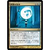 マジック:ザ・ギャザリング 【拘留の宝球/Detention Sphere】【レア】RTR-155-R ≪ラヴニカへの回帰 収録≫