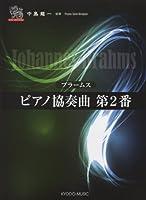 ピアノソロ ドラゴン ブラームス ピアノ協奏曲第2番 (ピアノソロドラゴン)