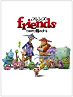 フレンズ もののけ島のナキ 豪華版【DVD】