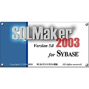 SQLMaker2003 for Sybase (DLマスターパッケージ)