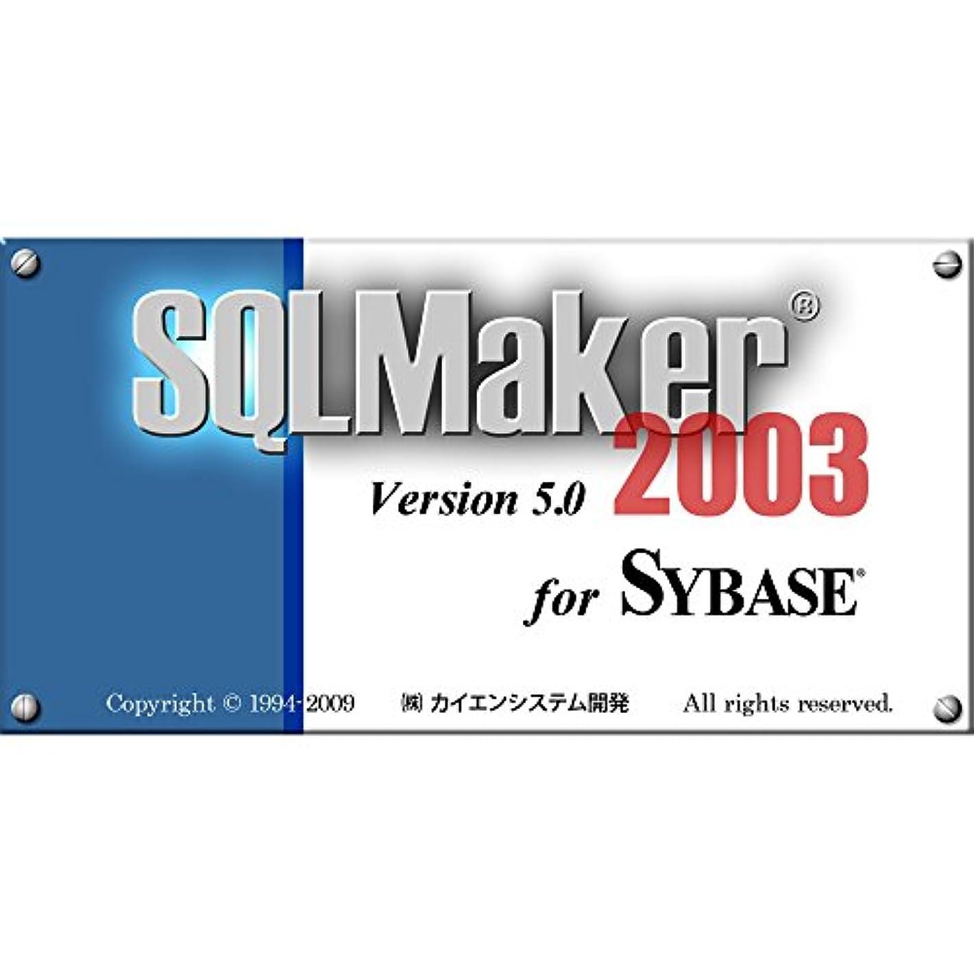 慣れている国旗戦艦SQLMaker2003 for Sybase (CDマスターパッケージ)