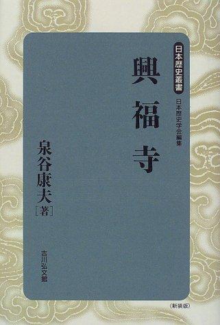 興福寺 (日本歴史叢書)