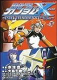 機動新世紀ガンダムX ~UNDER THE MOONLIGHT~ / 赤津 豊 のシリーズ情報を見る