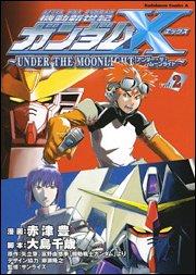 機動新世紀ガンダムX ~UNDER THE MOONLIGHT~ (2) (カドカワコミックスAエース)の詳細を見る
