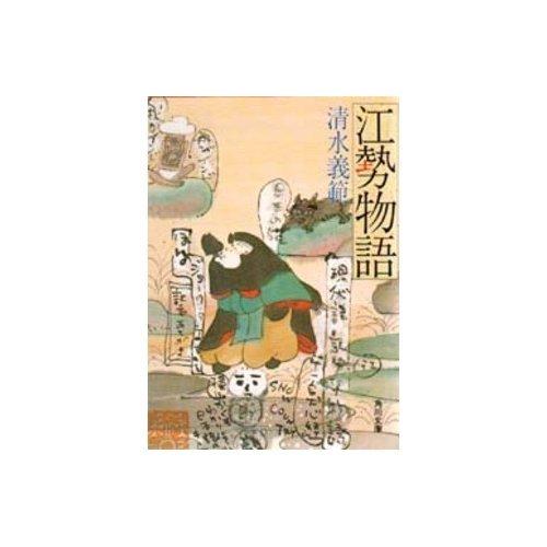 江勢(えせ)物語 (角川文庫)の詳細を見る