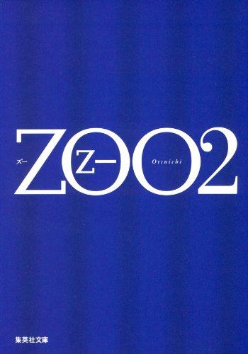 ZOO 2 (集英社文庫)の詳細を見る
