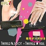 TWINKLE NAIL&FOOT トゥウィンクル 爪ネイル かかと フット 角質 削る つるつる すべすべ ガラス 専用ポーチ