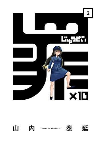 罪×10(2) (ガンガンコミックスONLINE)の詳細を見る