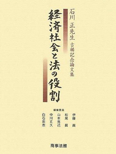 石川正先生古稀記念論文集 経済社会と法の役割
