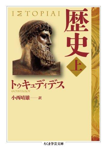 歴史 上 (ちくま学芸文庫)の詳細を見る