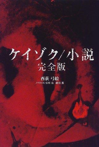 ケイゾク/小説 完全版の詳細を見る