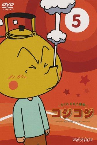 さくらももこ劇場 コジコジ~COJI-COJI~ Vol.5 [DVD]