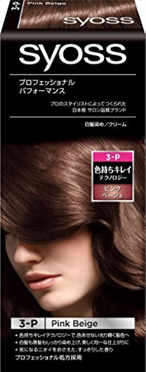 黒くするジャム吐くサイオス ヘアカラー クリーム 3P ピンクベージュ × 36個セット